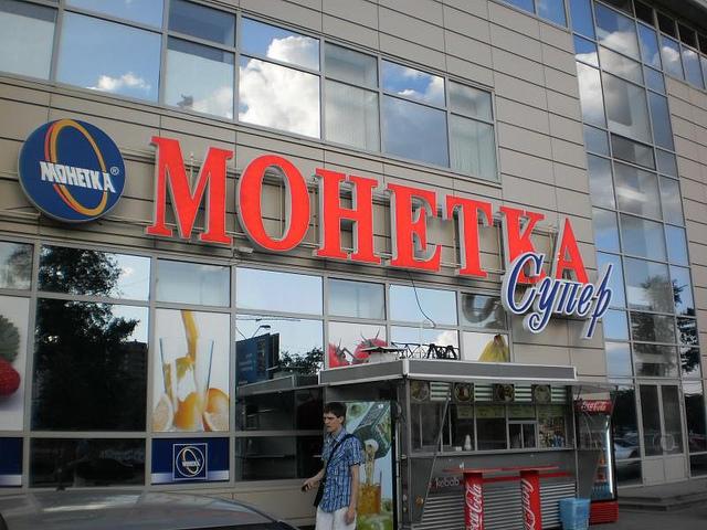 просроченные товары в Монетке в Магнитогорске