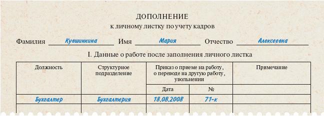 Трудовая инспекция для обиженного работника  nemoskvichiru